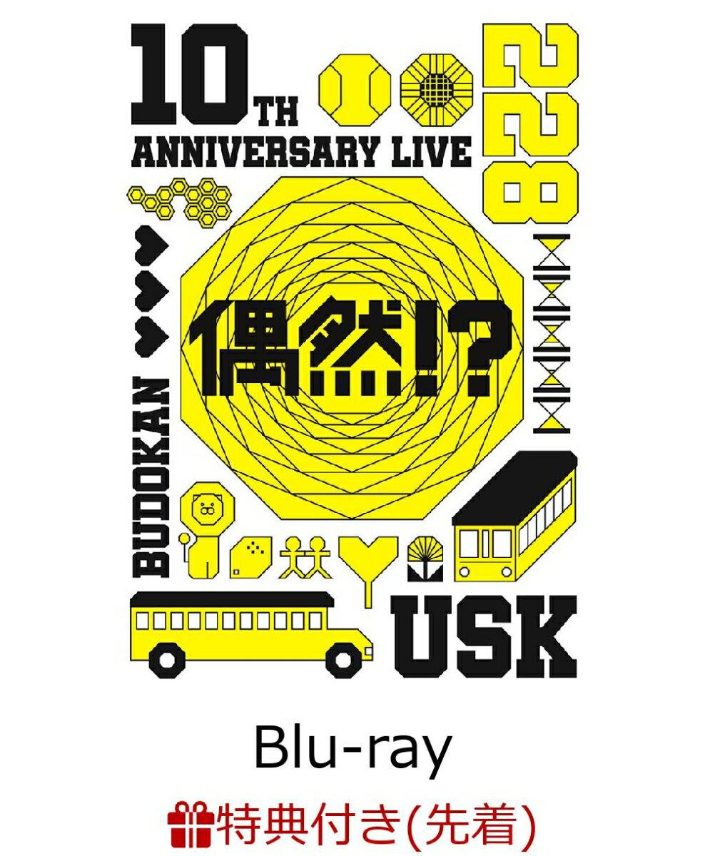 【先着特典】10th Anniversary Live ? 偶然?!-(オリジナルステッカー付き)【Blu-ray】