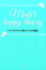 【楽天ブックスならいつでも送料無料】Maki's happy theory [ マキ・コニクソン ]