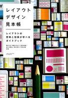 9784844366621 - レイアウトデザイン (配置・構図・余白) の勉強に役立つ書籍・本まとめ