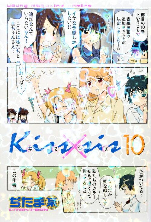 Kiss×sis 10画像