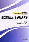 新教職教育講座(第3巻) 学校教育のカリキュラムと方法