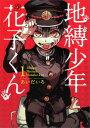 地縛少年花子くん(1) (Gファンタジーコミックス) [ あ...