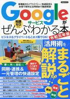 Googleサービスがぜんぶわかる本 令和元年版