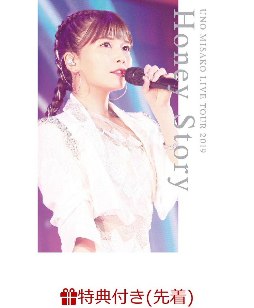 【先着特典】UNO MISAKO LIVE TOUR 2019 -Honey Story-(オリジナルチケットホルダー)