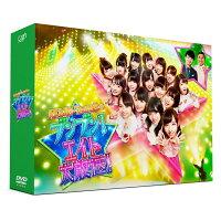 AKB48 チーム8のブンブン!エイト大放送! DVD-BOX(初回生産限定)