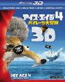 アイス・エイジ4 パイレーツ大冒険 3枚組3D・2Dブルーレイ&DVD&デジタルコピー【初回生産限定】【Blu-ray】