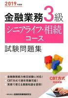 金融業務3級シニアライフ・相続コース試験問題集(2019年度版)