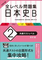 大学入試 全レベル問題集 日本史B 2 共通テストレベル