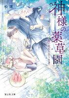 神様の薬草園 夏の花火と白うさぎ(2) (富士見L文庫)