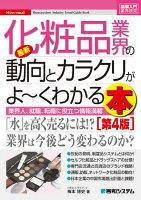 最新化粧品業界の動向とカラクリがよ〜くわかる本第4版