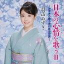日本の心情を歌う2 〜みずきの歌う流行歌の世界〜 [ 羽山みずき ]
