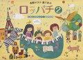 春畑セロリ・轟千尋のロッパチ(2)
