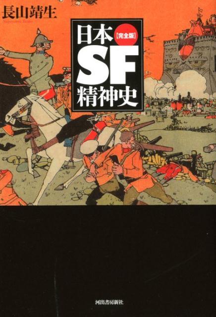 日本SF精神史【完全版】画像