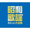 昭和歌謡 大ヒット大全集 [ (V.A.) ]