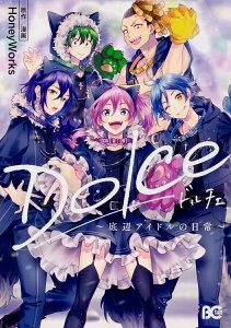 Dolce 〜底辺アイドルの日常〜 (B's-LOG COMICS) [ HoneyWorks ]