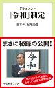 「令和」制定 (中公新書ラクレ 662) [ 日本テレビ政治