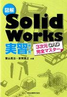 図解SolidWorks実習第2版