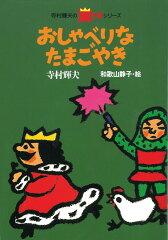 王さまシリースで有名な寺村輝夫 絵本