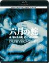六月の蛇 ニューHDマスター【Blu-ray】 [ 黒沢あす...