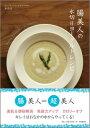 【楽天ブックスならいつでも送料無料】腸美人の水切りヨーグルトレシピ [ かおる ]