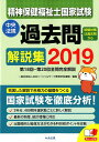 2019精神保健福祉士国家試験...
