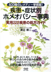 【送料無料】疾患・症状別ホメオパシー事典
