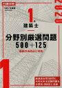 1級建築士分野別厳選問題500+125(令和2年度版) [ 日建学院教材研究会 ]