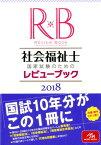 社会福祉士国家試験のためのレビューブック 2018 [ 医療情報科学研究所 ]