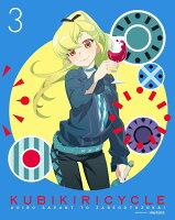 クビキリサイクル 青色サヴァンと戯言遣い 3【Blu-ray】