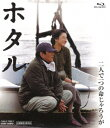 ホタル【Blu-ray】 [ 高倉健 ]