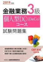 金融業務3級個人型DC(iDeCo)コース試験問題集(2019年度版)