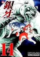 銀牙〜THE LAST WARS〜 14巻