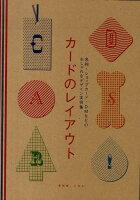 9784861006630 - 名刺デザイン・ショップカードデザインの参考になる書籍・本まとめ
