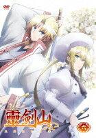 TVアニメ「霊剣山 星屑たちの宴」 第6巻