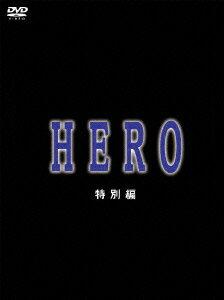 【楽天ブックスならいつでも送料無料】HERO 特別編 [ 木村拓哉 ]