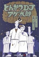 とんかつDJアゲ太郎(6)