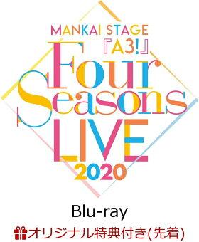 【楽天ブックス限定先着特典】MANKAI STAGE『A3!』Four Seasons LIVE 2020(ブロマイド5枚セット(冬組))【Blu-ray】