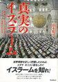 【バーゲン本】真実のイスラーム