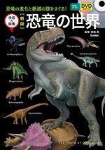 新版 恐竜の世界 DVD付 恐竜の進化と絶滅の謎をさぐる! (学研の図鑑)