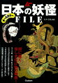 日本の妖怪FILE
