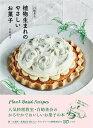 白崎茶会 植物生まれのやさしいお菓子~卵、小麦粉、乳製品を使わないかろやかなおいしさ [ 白崎裕子 ]