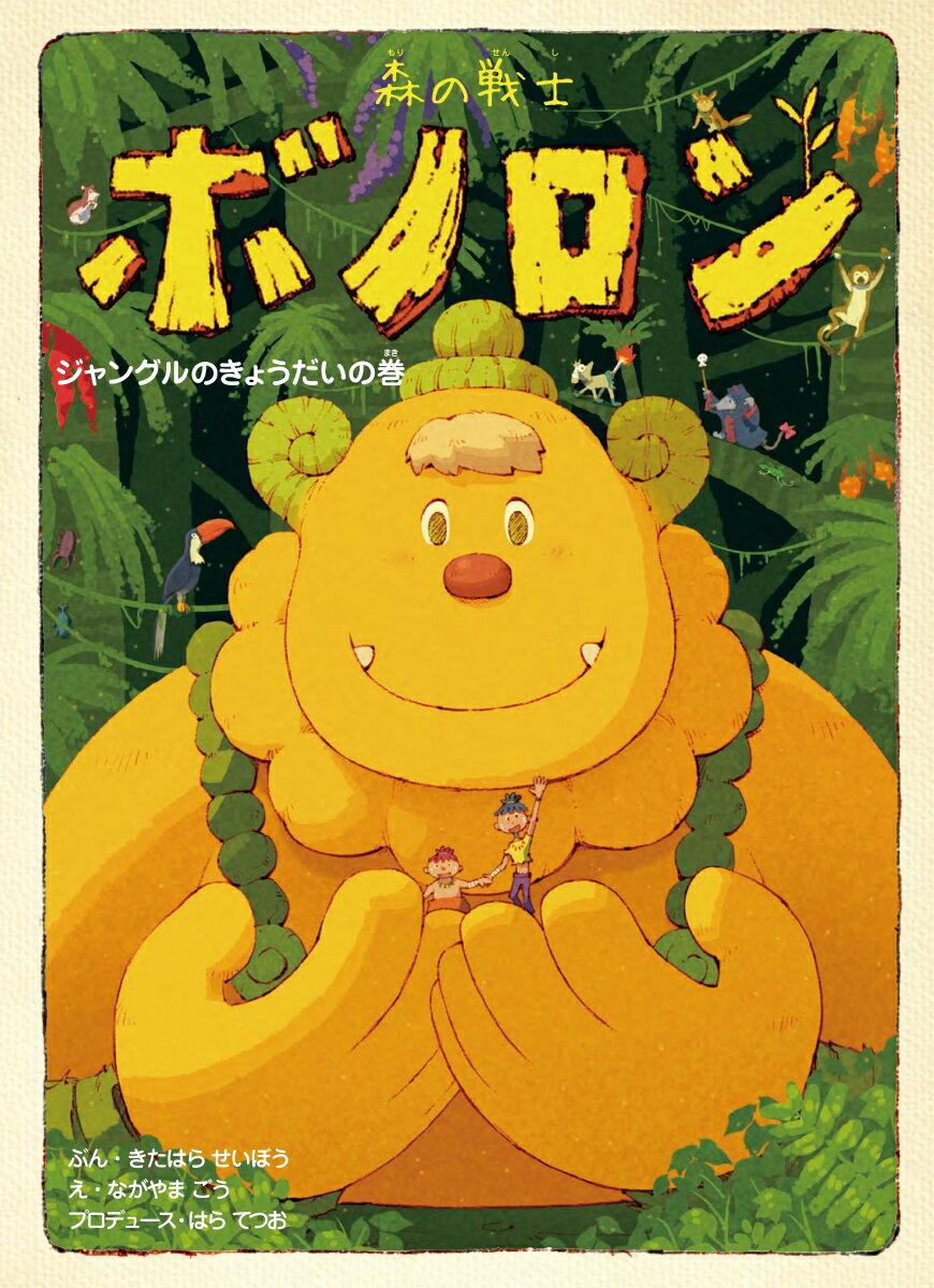 森の戦士ボノロン ジャングルのきょうだいの巻(14)画像