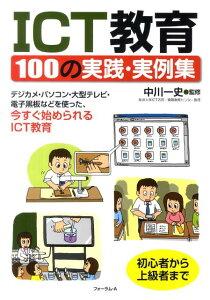 【送料無料】ICT教育100の実践・実例集 [ 中川一史 ]