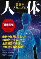 【バーゲン本】人体ー驚異のメカニズム