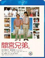 間宮兄弟 スペシャル・エディション【Blu-ray】