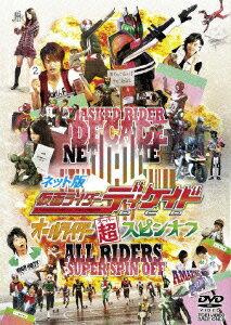 Kamen Rider decade episode 1