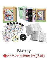 【楽天ブックス限定先着特典+先着特典】おそ松さんULTRA NEET BOX(ポストカード12枚セット+描き下ろしマスクケース)【Blu-ray】