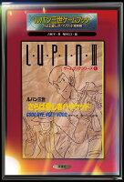 ルパン三世ゲームブック さらば愛しきハリウッド復刻版
