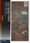 中世仏教絵画の図像誌 経説絵巻・六道絵・九相図 [ 山本 聡美 ]