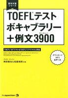 TOEFLテストボキャブラリー+例文3900